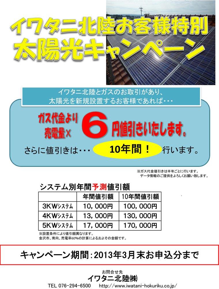 130221 HP太陽光.xls